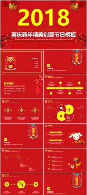 【喜庆新年】节日祝福元旦春节传统中国年精美创意通用模板