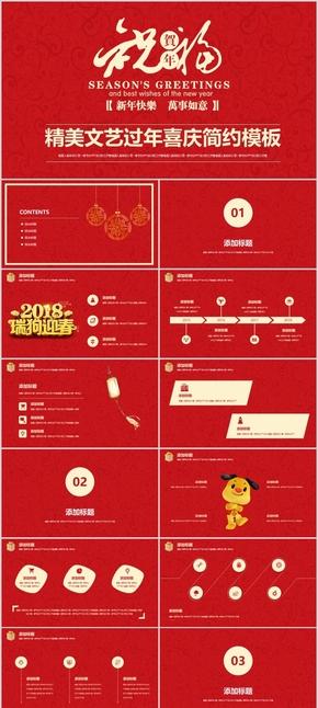 【新春颂歌】企业年会节日庆典文艺演出工作总结部门汇报工作模板
