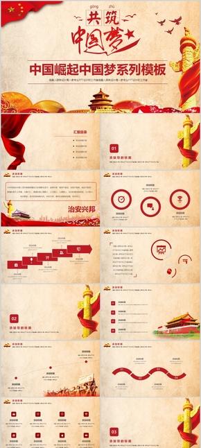 【中国崛起】中国梦两会工作报告党政党建党员培训学习精美模板