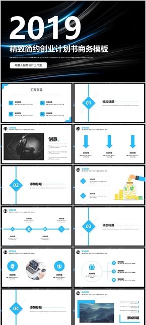 【创业计划书】公司简介商业融资路演公司文化年终总结模板