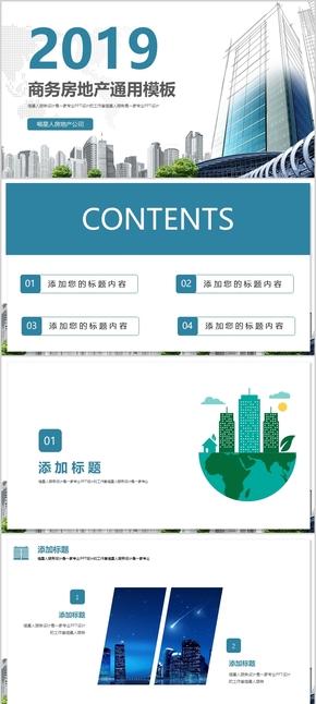 【商务房地产】建筑房屋房产公司介绍企业文化上市融资精美模板