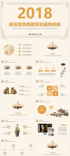 【典雅奢华】项目计划珠宝宝石钻石项目计划书路演策划咨询模板