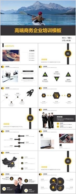 【商务培训】高端企业商务总结项目策划创业计划书精美模板