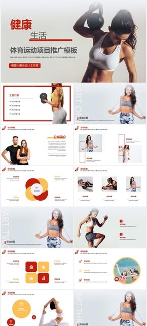 【健康体育】体育用品运动器械健康生活项目推广店铺简介精美模板