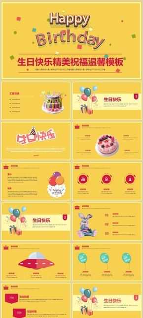 【温馨生日】生日快乐庆生蛋糕纪念日表白可爱创意模板