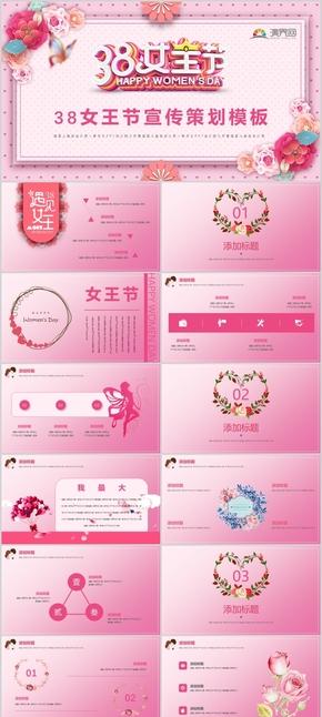 精美创意38妇女节女王节女生节浪漫策划活动模板
