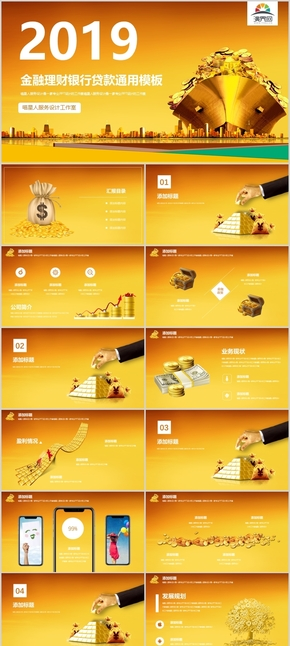 【金融理财】银行证券金融行业企业推广贷款政策推广精美模板