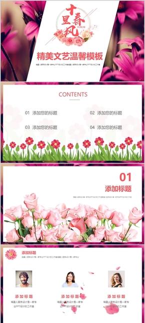 【美丽鲜花】恋爱表白婚姻爱情创意纪念日鲜花唯美模板