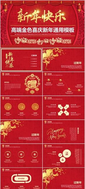 【庆新年】高端金色喜庆新年春节庆祝热闹公司年会企业庆典模板