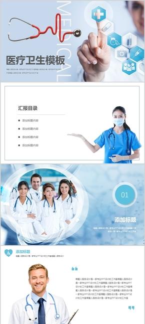 【医疗健康】护士医院白衣天使体检机构项目推广简介模板