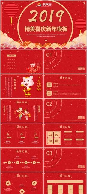 【喜庆新年】精?#26469;?#24847;猪年企业年会节日庆典年终总结述职模板