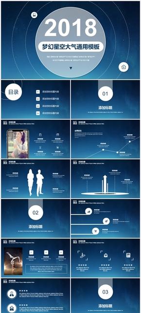 【梦幻星空】创业计划书融资策划上市路演工作总结计划精美模板