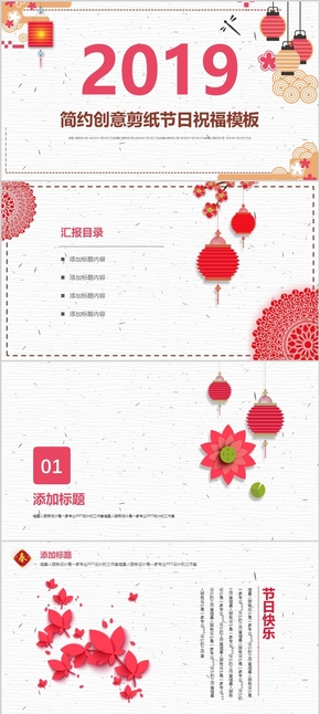 【节日祝福】精美节日庆祝元旦春节创意剪纸模板
