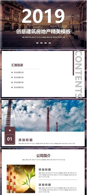 【城市建筑】高端商业房产写字楼项目推广路演融资通用模板