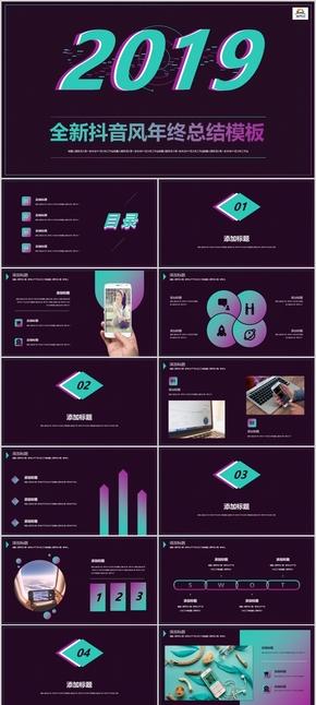 【抖音风】2019创意年终总结工作计划部门汇报企业宣传模板