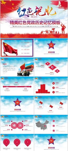 【红色记忆】精美红色党政历史党建政府工作报告两会模板