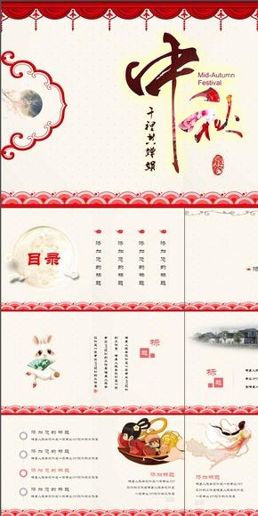 中秋节中国风工作汇报庆祝模板