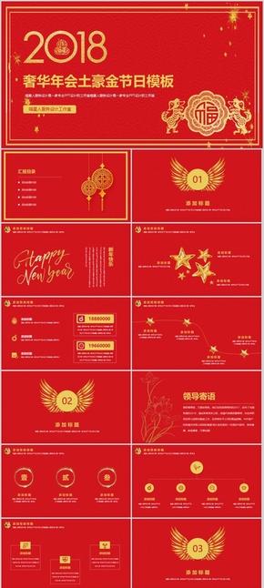【奢华年会】企业年会节日庆典工作总结年终工作计划精美通用模板