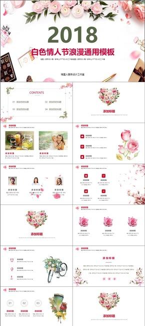 【白色情人节】婚姻恋爱情人节表白策划鲜花店商业推广路演模板