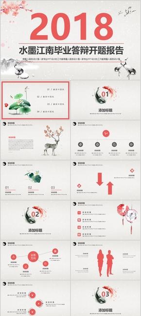 【水墨江南】水彩画江南中国风创意毕业答辩开题报告项目总结模板