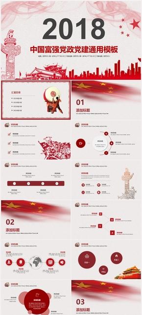 【中国富强】建军党政党建两学一做十九大三严三实党员培训模板