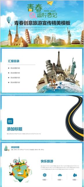 【快樂旅游】旅游踏青導游旅游社項目推廣宣傳模板