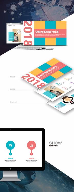 【多彩商务】工作总结年终汇报企业文化策划咨询商业融资通用模板