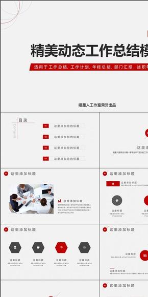 【簡約紅】2017簡約商務工(gong)作總結年終匯報通用模板(ban)