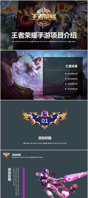 【荣耀手游】创业计划书手机游戏项目介绍王者荣耀精美模板