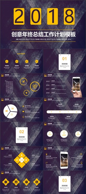 【创意生活】精美商务工作总结策划咨询商业展览创业计划书模板