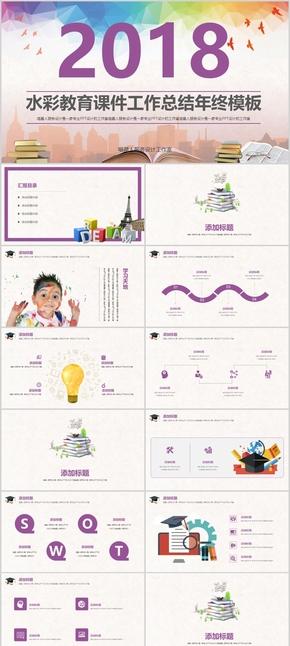 【水彩教育】创意答辩课件小学初中讲课比赛演讲工作总结年终汇报模板