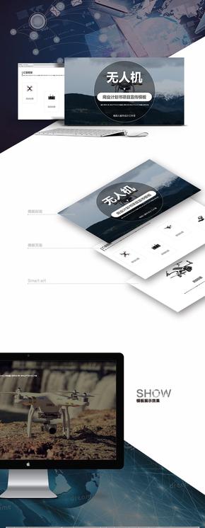 【无人机】项目计划书商业报告展览公司简介业务介绍模板