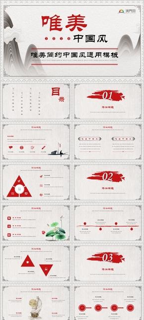 【簡約中國風】唯美創意典雅水墨中國風工作總結畢業答辯模板