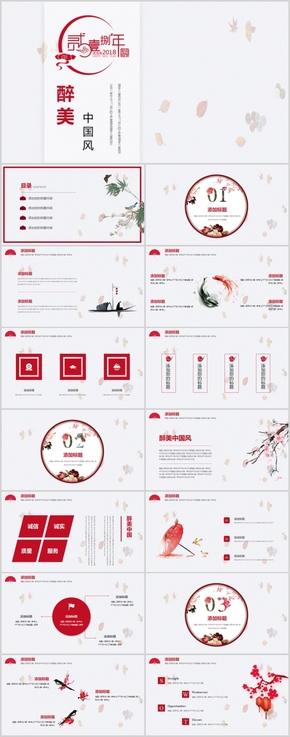 【唯美中國風】創意江南水墨中國風工匠精神模板
