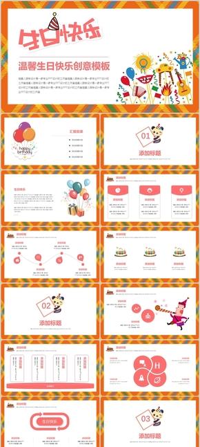 【多彩生日】温馨浪漫庆祝生日卡通可爱动漫节日祝福生日蛋糕模板