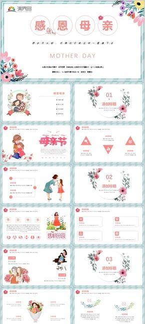【感恩母亲节】温馨简约母亲节宣传庆祝模板