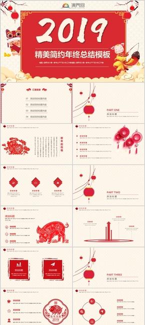 【猪年春节】精美创意剪纸年终总结工作计划述职总结模板