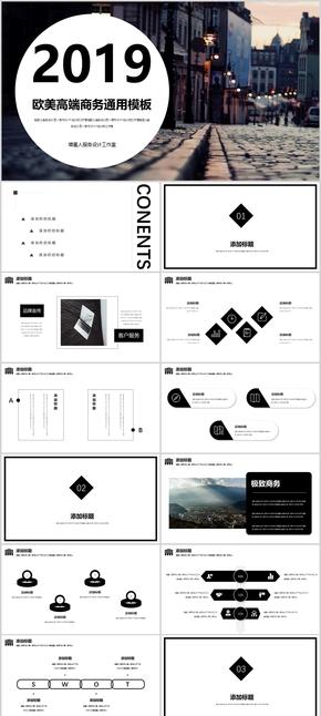 【欧美风】高端商务创业计划书企业文化项目推广通用模板