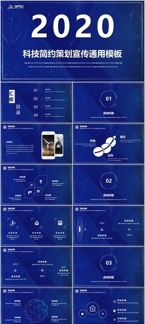 【炫酷科技】商业推广路演创业计划书通用模板
