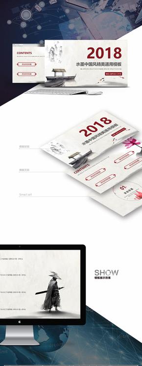 【水墨中国】精美工作总结课件文艺项目计划企业简介商业推广模板
