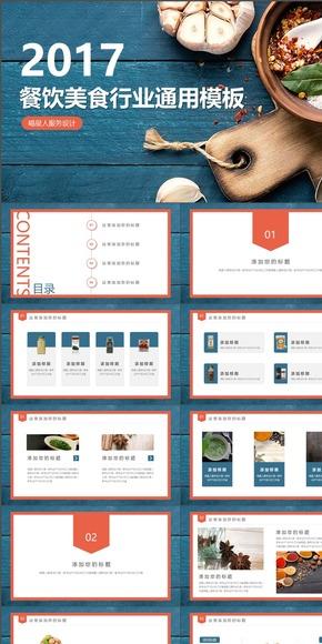 【餐饮美食】火锅店餐饮美食小吃饮料食品行业创业计划书项目策划通用模板