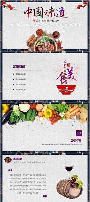 【时尚餐厅】精美创意家乡美食宣传中国味道创意餐厅介绍模板