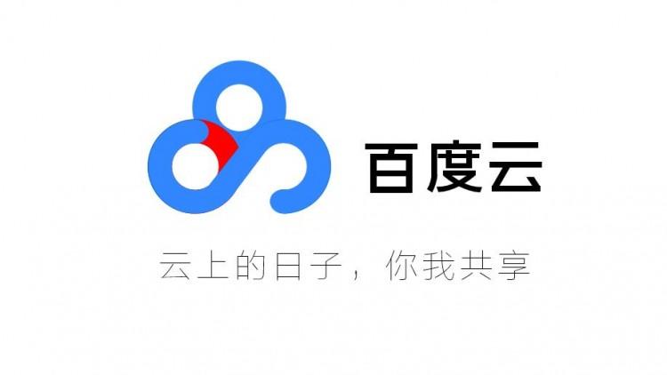变体作业百度云logo