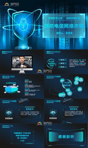 深蓝科技风动态模板党政宣传模板防电信网络诈骗