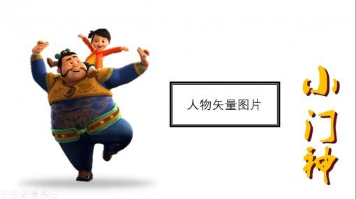 小门神人物矢量图片素材 - 演界网,中国首家演示设计