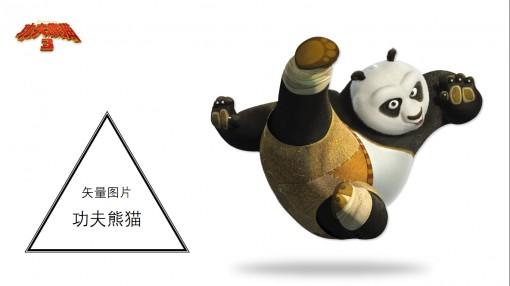 功夫熊猫任务矢量素材