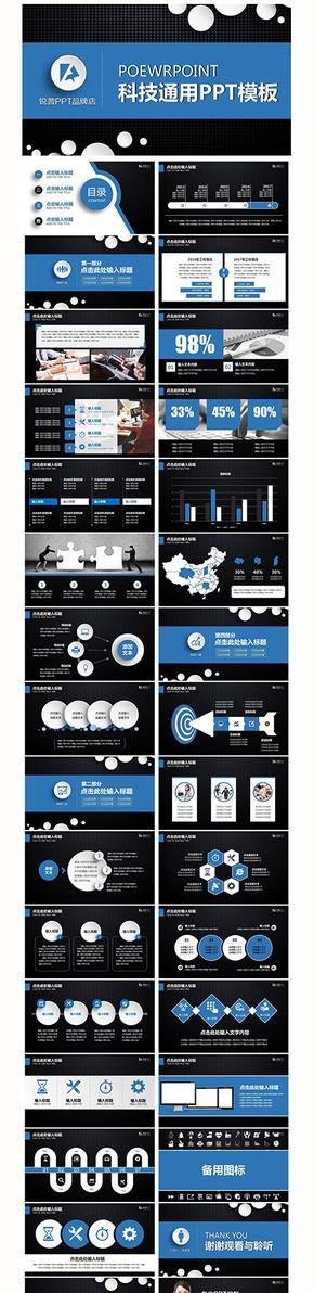 蓝黑科技信息网络微立体通用PPT模板