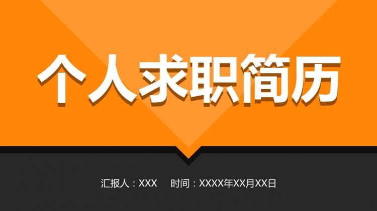 橙色清新简约个人求职简历动画ppt模板