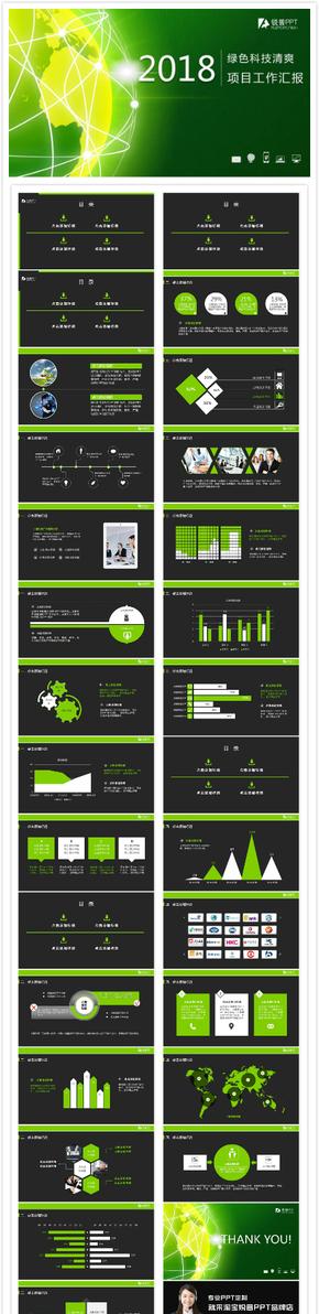 绿色科技清爽大气光感PPT模板