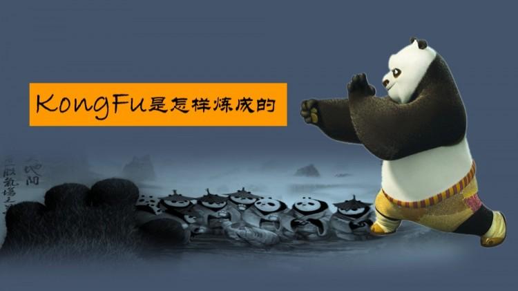 功夫熊猫主题ppt模板